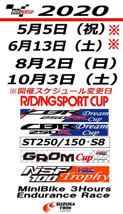 2020 motogp スケジュール